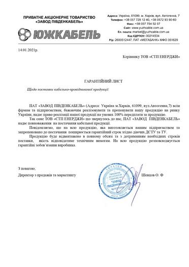 сертификат южкабель