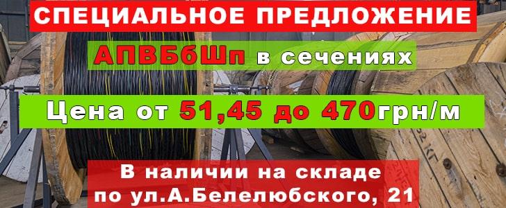 банер акции АПвБбШп